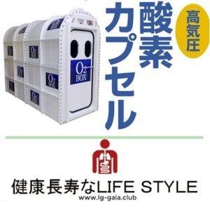 酸素ボックス&酸素カプセルのイメージ